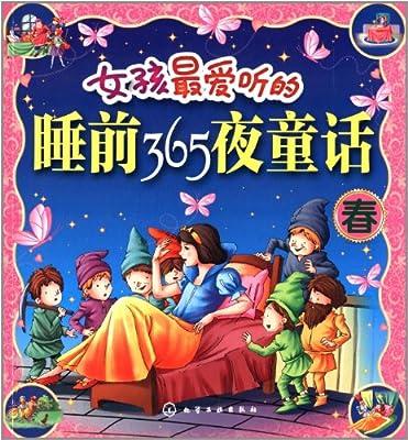 女孩最爱听的睡前365夜童话:春.pdf