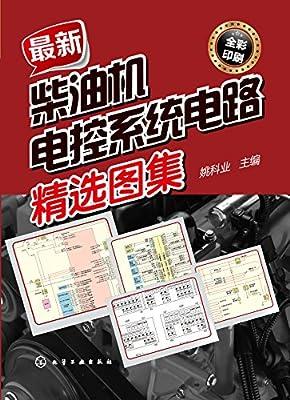 最新柴油机电控系统电路精选图集.pdf
