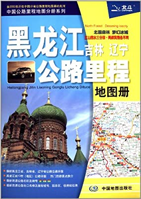 中国公路里程地图分册系列:黑龙江、吉林、辽宁公路里程地图册.pdf