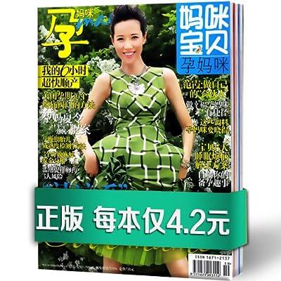 孕妈咪杂志2013年1/3-9/11月+2012年10-12月共12本打包 孕期书籍.pdf