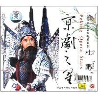 京剧之星 杜鹏 专辑 Peking Opera Stars