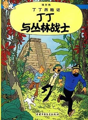 丁丁历险记•丁丁与丛林战士.pdf