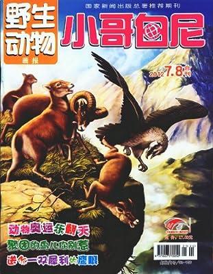 小哥白尼野生动物2012年07-09月.pdf