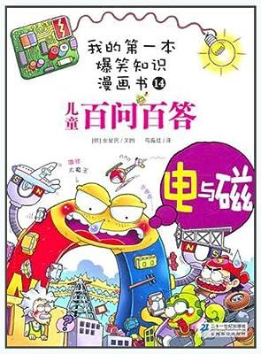 我的第一本爆笑知识漫画书:儿童百问百答.pdf