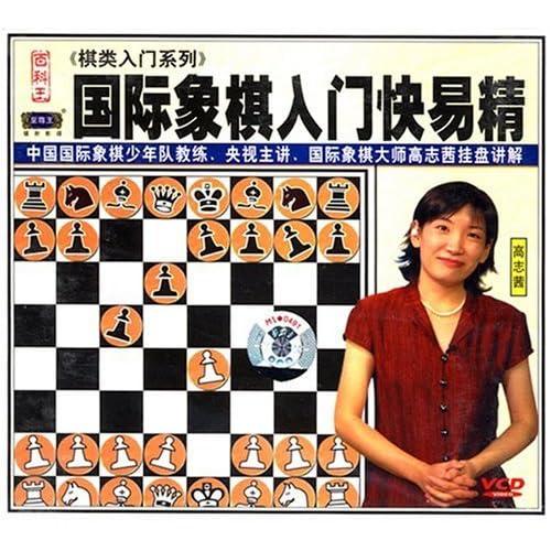 国际象棋入门快易精(4vcd)图片