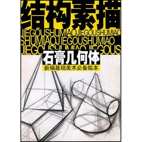 石膏几何体 结构素描