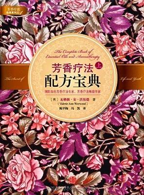 芳香疗法配方宝典.pdf