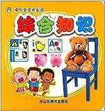淘气宝宝快乐学:综合知识-图片