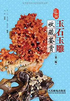 中国玉石玉雕收藏鉴赏.pdf