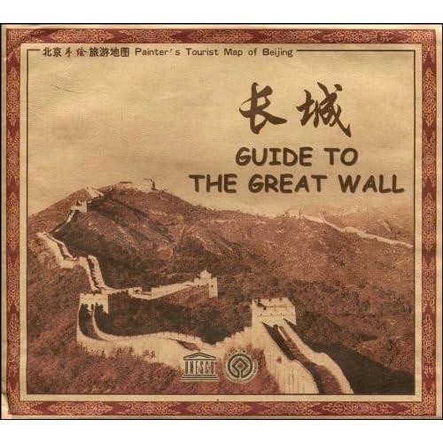 北京手绘旅游地图:长城(典藏版)图片/大图
