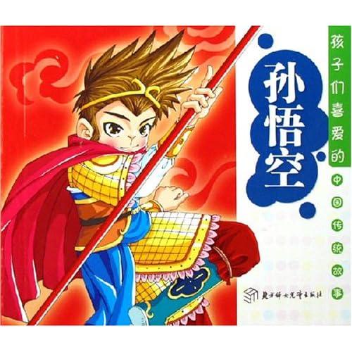 的中国传统故事)