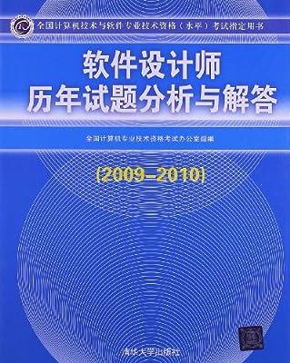 全国计算机技术与软件专业技术资格考试指定用书:软件设计师历年试题分析与解答.pdf