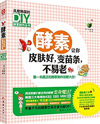 酵素让你皮肤好,变苗条,不易老:风靡韩国的DIY酵素制作全书.pdf