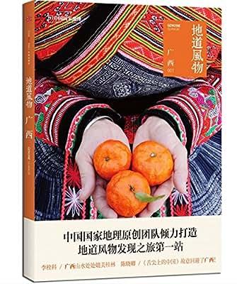 中国国家地理:地道风物·广西.pdf