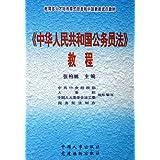 中华人民共和国公务员法教程(教育部人才培养模式改革和开放教育试点教材)