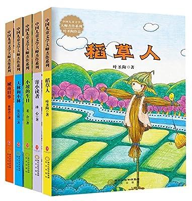 中国儿童文学大师杰作系列.pdf