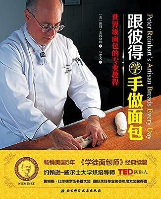 跟彼得学手做面包.pdf