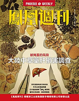 香港凤凰周刊 2014年24期.pdf