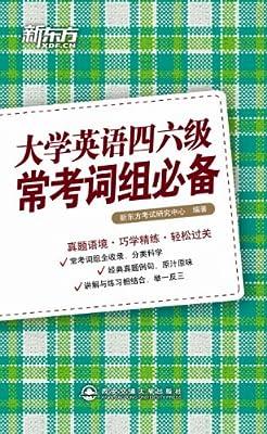 新东方:大学英语4、6级常考词组必备.pdf