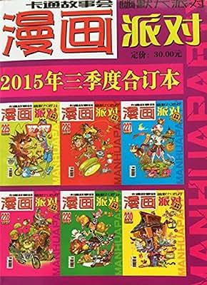 漫画派对 2015年三季度合订本 225-230 全新彩色 现货.pdf