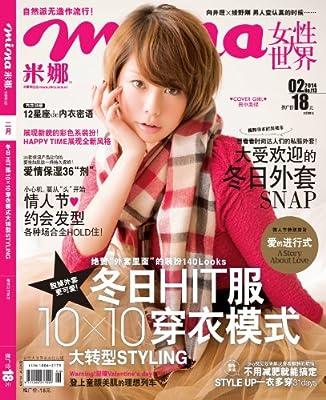 米娜 14年2月刊.pdf