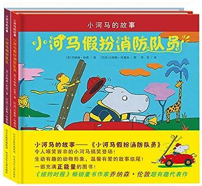 小河马的故事.pdf