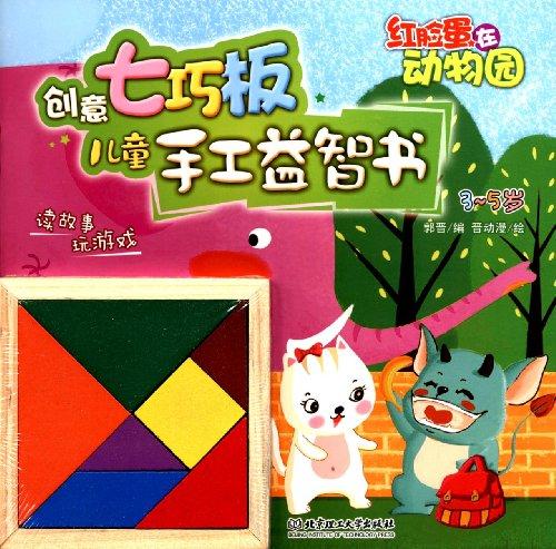 创意七巧板儿童手工益智书:红脸蛋在动物园(附赠环保安全七巧板)