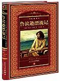 世界文学名著典藏(全译本):鲁滨逊漂流记-图片