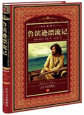 世界文学名著典藏•全译本:鲁滨逊漂流记.pdf