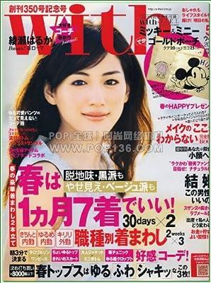 2014年进口年订杂志:WITH 时尚杂志全年订1621元包邮.pdf