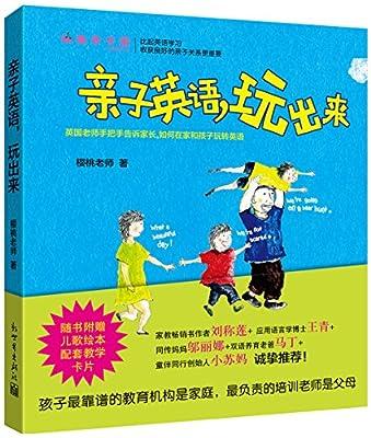 亲子英语,玩出来:英国老师手把手告诉你如何在家和孩子玩转英语!.pdf