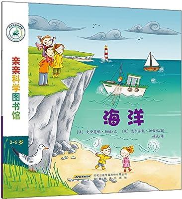 亲亲科学图书馆:海洋.pdf