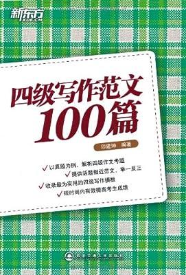 新东方•四级写作范文100篇.pdf