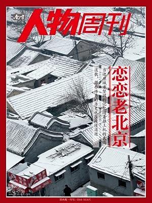 南方人物周刊2013年第33期.pdf