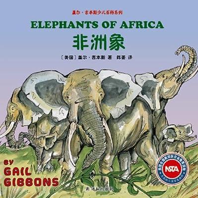 盖尔·吉本斯少儿百科系列:非洲象.pdf