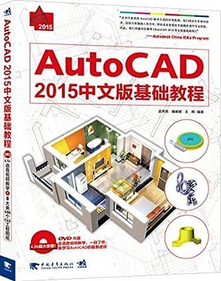 AutoCAD 2015中文版基础教程.pdf