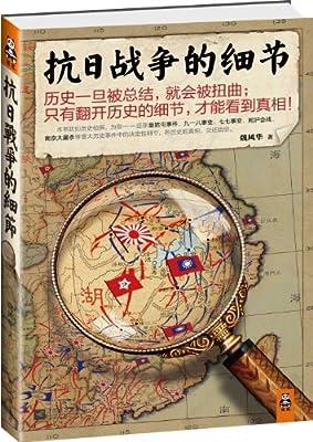 抗日战争的细节.pdf