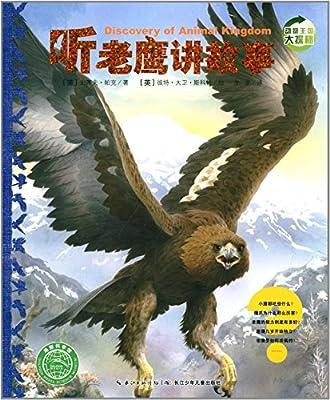 动物王国大探秘(第2辑):听老鹰讲故事