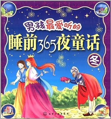 男孩最爱听的睡前365夜童话:冬.pdf