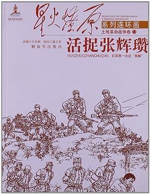 星火燎原系列连环画:活捉张辉瓒.pdf