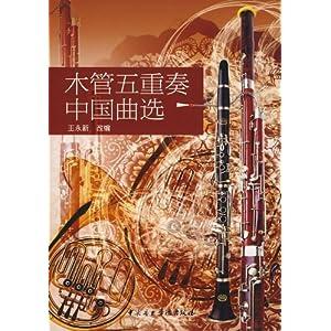 木管五重奏中国曲选