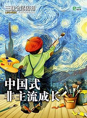 中国式非主流成长.pdf