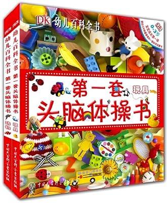 DK幼儿百科全书•第1套头脑体操书.pdf