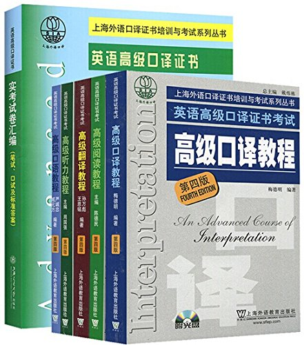 2014上海英语中高级口译手工证书考试资格高立体v手工方法龙的教材图片步骤图片图片