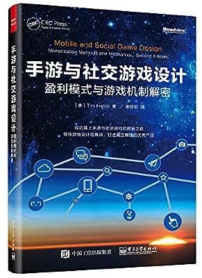 手游与社交游戏设计:盈利模式与游戏机制解密.pdf