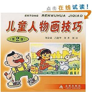 《儿童人物画技巧》 刘金成
