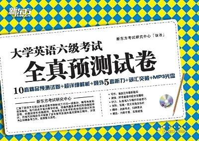 新东方•大学英语6级考试全真预测试卷.pdf