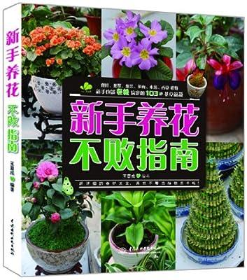 新手养花不败指南.pdf