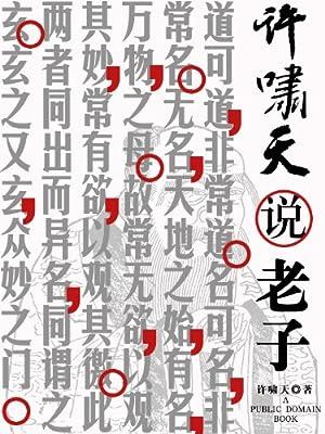 许啸天说老子.pdf