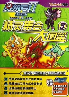 赛尔号2精灵集合大图鉴3.pdf